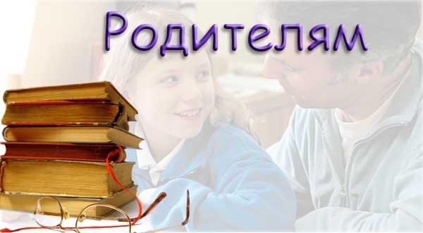 МБОУ Ковриновская СОШ - Информация для родителей